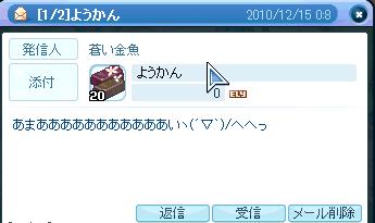 2010_12_15_LaTale SS2647