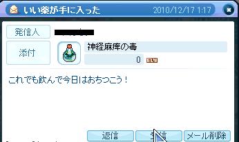 2010_12_17_LaTale SS2654