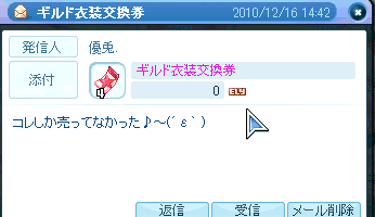 2010_12_16_LaTale SS2647
