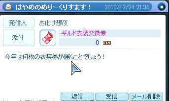 2010_12_25_LaTale SS2755