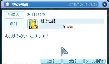 2010_12_25_LaTale SS2756