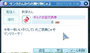 2010_12_25_LaTale SS2757