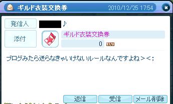 2010_12_26_LaTale SS2749
