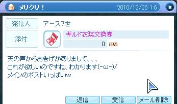 2010_12_26_LaTale SS2756