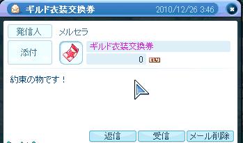 2010_12_26_LaTale SS2758