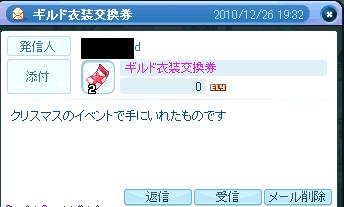 2010_12_26_LaTale SS2771