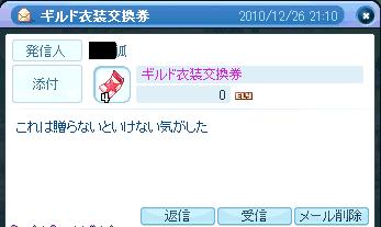 2010_12_26_LaTale SS2774