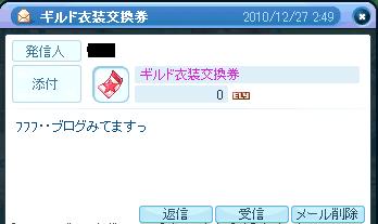 2010_12_27_LaTale SS2780