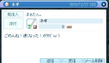 2010_12_27_LaTale SS2781