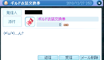 2010_12_27_LaTale SS2782