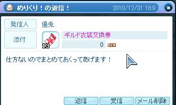2011_01_05_LaTale SS2754