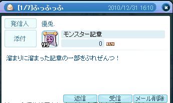2011_01_05_LaTale SS2755