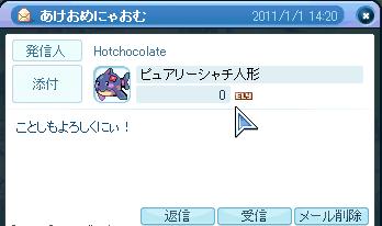 2011_01_05_LaTale SS2756