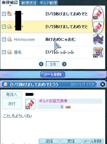 2011_01_05_LaTale SS2757