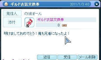2011_01_05_LaTale SS2761