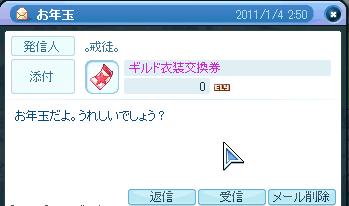 2011_01_05_LaTale SS2762