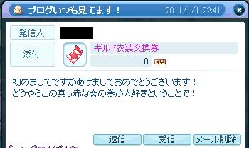 2011_01_05_LaTale SS2759