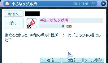 2011_01_07_LaTale SS2780