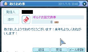 2011_01_07_LaTale SS2781