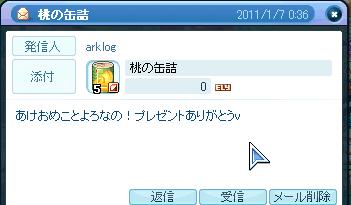 2011_01_07_LaTale SS2782