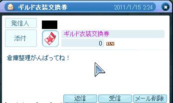 2011_01_15_LaTale SS2826