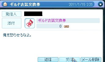 2011_01_15_LaTale SS2828