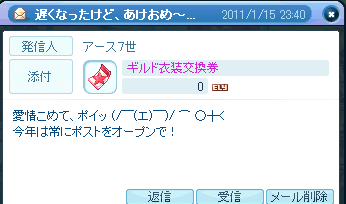 2011_01_15_LaTale SS2831