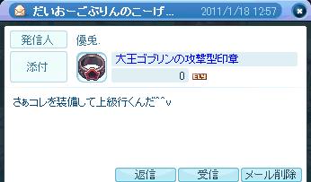 2011_01_18_LaTale SS2847