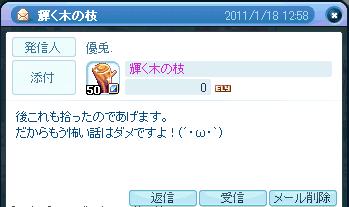 2011_01_18_LaTale SS2848