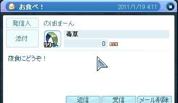2011_01_19_LaTale SS2853