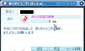 2011_01_22_LaTale SS2874