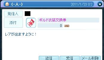 2011_01_25_LaTale SS2916