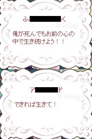 2011_01_31_LaTale SS3011