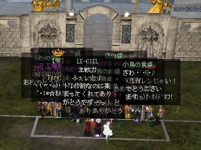 祝・トリプル妖精式