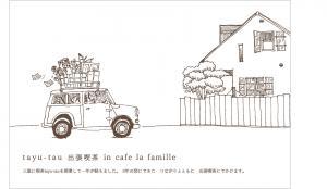 famille+DM3.jpg