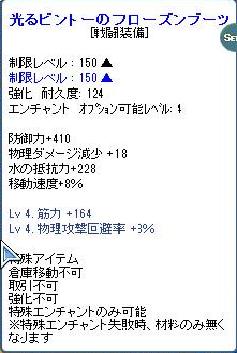 ビントー装備1