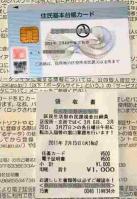 住基カード領収書
