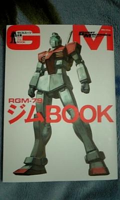 ジムBOOK
