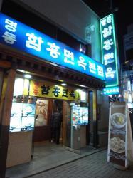 明洞咸興麺屋外観