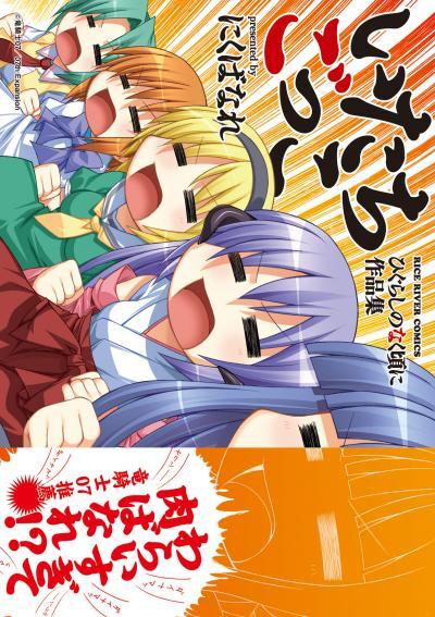 遒コ螳壹き繝舌・itachigokkocoverobi_convert_20100512171109