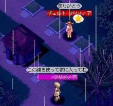 Star drops☆ミ-鍵もらったー♪