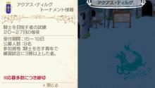 Star drops☆ミ-応募多数…か(==;