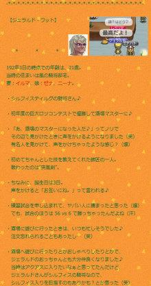 Star drops☆ミ-ジェラルドさん
