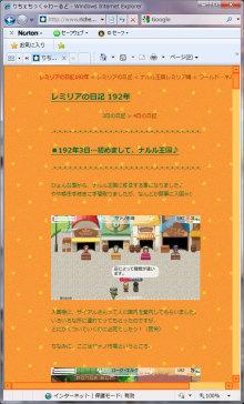 Star drops☆ミ-192年3日の日記