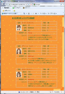 Star drops☆ミ-移住リストの一部