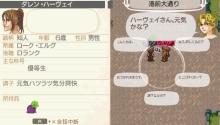Star drops☆ミ-知人との会話