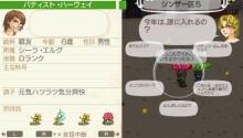 Star drops☆ミ-異性親友との会話