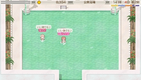 Star Symphony♪ミ-神官さんとお風呂