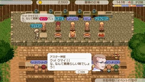 Star Symphony♪ミ-ウッ!ウマイ!!