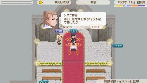 Star Symphony♪ミ-本日の結婚式